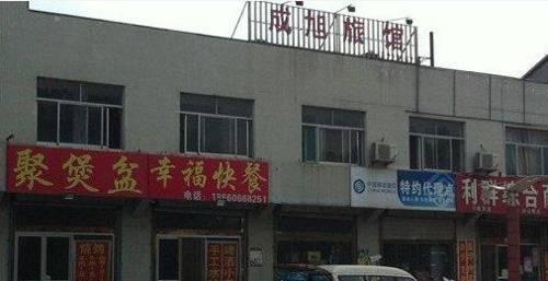 Weifang China Reserve