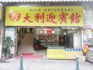 Macau Macau Booking