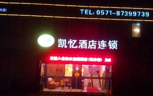 Hangzhou China Reserve
