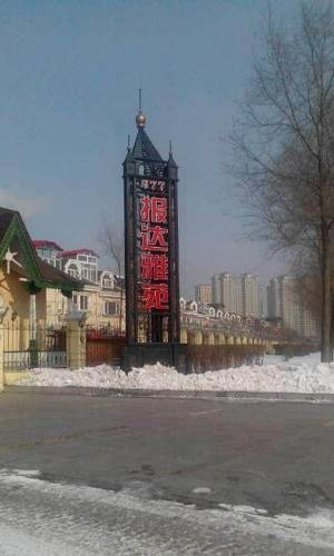 Harbin China Reservation