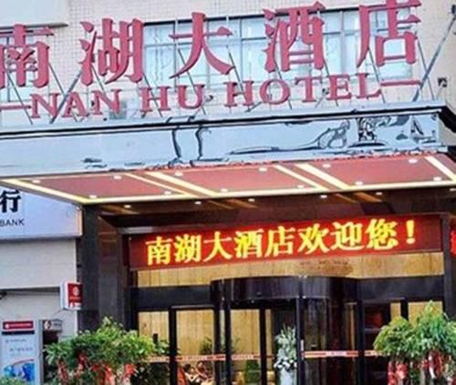Changsha China Hotel Premium Promo Code