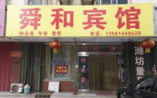 Weifang China Hotel Voucher