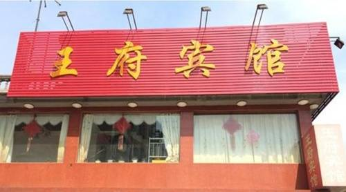 Taizhou China Holiday